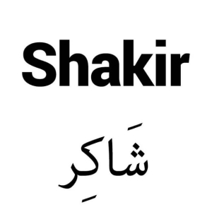 With Shakir Essa, you can listen to live news analysis and podcasts for free. Shakir essa served as manager at allafrica news agent and somali journalist ...